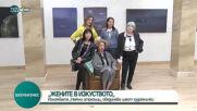 """Изложба """"Жените в изкуството"""""""