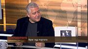"""""""Документите"""" с Антон Тодоров - 17.04.2021 (част 2)"""