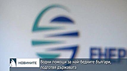 Водни помощи за най-бедните българи, подготвя държавата