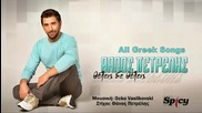 New! Гръцки Кавър на Фики - Горе долу/ Thanos Petrelis - Thelis Den Thelis (single 2015 official)