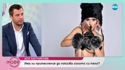 Има ли притеснения Ася Капчикова да показва голото си тяло - На кафе (15.02.2019)