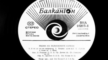 Песни на балканските народи /първа част/