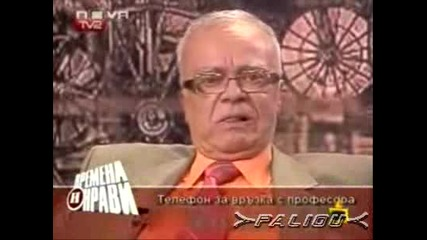 Професор Вучков - тежък мензис