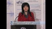 ГЕРБ иска ДАНС да разследва Станишев заради сравнението на Крим с Кърджали