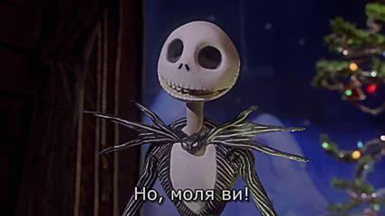 [2/4] Кошмарът преди Коледа - Бг Субтитри - анимация (1994) the Nightmare Before Christmas # 720p hd
