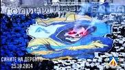 Левски София срещу безименността 25.10.2014