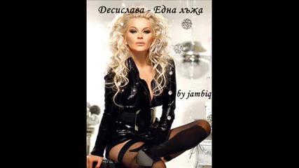!!! Десислава - Една лъжа * Perfect quality *
