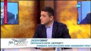 """Разговор за процесите в сектор """"Сигурност"""" с ген. Атанас Атанасов и Красимир Янков - На светло"""