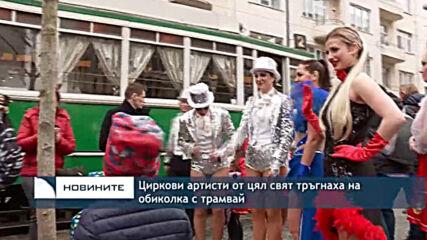 Циркови артисти от цял свят тръгнаха на обиколка с трамвай