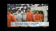 "Класическа победа на ""Барселона"" над ""Алавес"" за Купата на Краля"