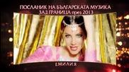 Poslanik Na Bulgarskata Muzika Zad Granitsa 2013