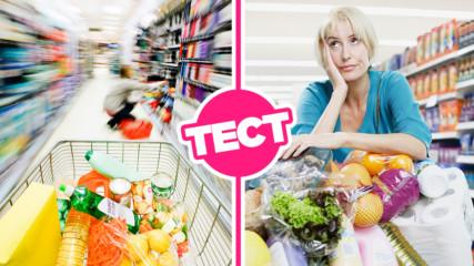 ТЕСТ: Пазарувай като за самоизолация и разбери какъв човек си всъщност!