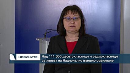 Над 111 000 десетокласници и седмокласници се явяват на Национално външно оценяване