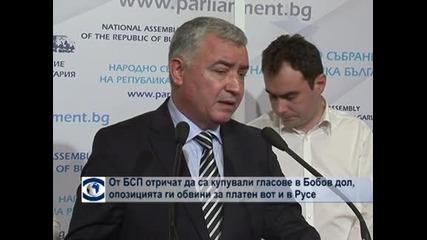 От БСП отричат да са купували гласове в Бобов дол, опозицията ги обвнини за платен вот и в Русе