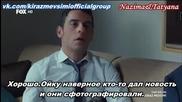 Сезонът на черешите Kiraz Mevsimi еп.26-1 Турция Руски суб.