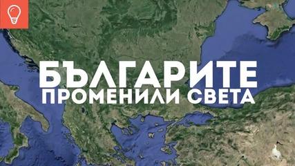 Българите променили света