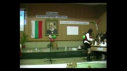 Познавам ли моята България? - Клисура 02.03.2011 - Част 2