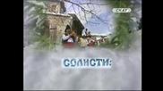 Зима в Златоград (автентични Родопски Песни) - 3 - та част