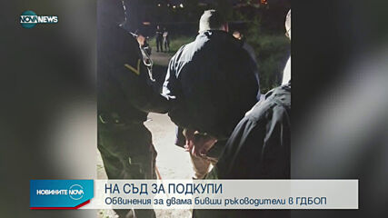 Двама бивши шефове в ГДБОП на съд за подкупи от дилъри