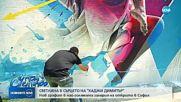 Нов графит в най-голямата галерия на открито в София