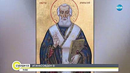 Празнуваме Атанасовден
