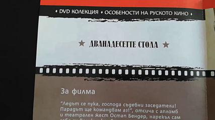 Българското Dvd издание на 12-те стола (1971) Мулти Вижън / Вестник Труд 2006