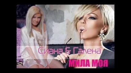 New Галена и Сиана Мила моя 2013