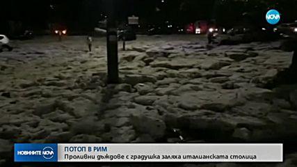 ЛЕДЕНИ БЛОКОВЕ В РИМ: Дъжд и градушка наводниха града