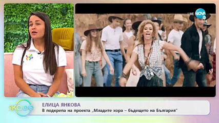 """На кафе"" с Елица Янкова (14.06.2021)"