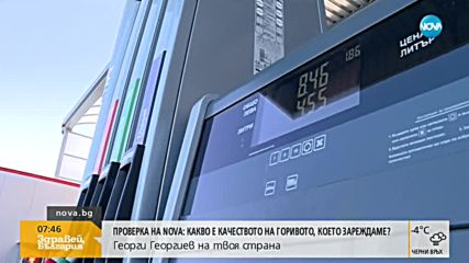 Проверка на NOVА: Какво е качеството на горивото, което зареждаме?