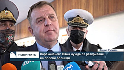 Каракачанов: Няма нужда от разкриване на полеви болници