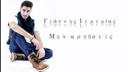 Янис Еремиас - не закъснявай