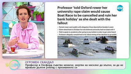 Професор в Оксфорд съветва момиче, жертва на насилие да мълчи, за да не провали дългия уикенд