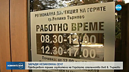 """Полиция влезе в Държавното горско стопанство """"Болярка"""