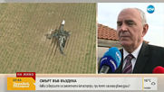Продължава разследването на авиокатастрофата край Ихтиман