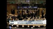Румънският кандидат пожъна аплодисменти в Европарламента