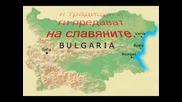 България Над Всичко ! ! !