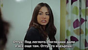 Erkenci Kus / Ранобудна птичка 30 епизод Бг субтитри