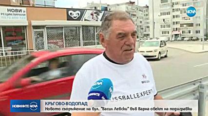 """Новото съоръжение на бул. """"Васил Левски"""" във Варна се превърна във водопад"""