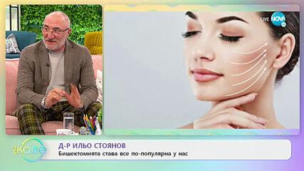 """""""На кафе"""" с Ильо Стоянов (25.01.2021)"""