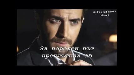 Оригинала на Кондьо - Жив съм - Искам и си патя - Танос Петрелис (превод)