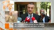 Цветлин Йовчев за операцията с белия автобус