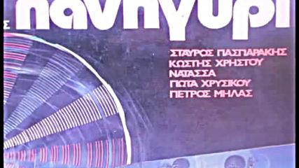 Ставрос Паспаракис--πανηγύρι - 1971