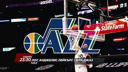 NBA: Лос Анджелис Лейкърс - Юта Джаз на 17 април, събота от 23.30 ч. по DIEMA SPORT