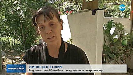 Родителите на убитото дете в Сотиря обвиняват и медиците за смъртта му