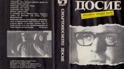 Досието Ипкрес (синхронен екип, дублаж на Българско Видео, 1990 г.) (запис)