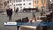 Италия затяга мерките в няколко области заради нов скок в новозаразените с КОВИД-19
