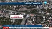 ТРАНСПОРТ ПОД ЗЕМЯТА: Започва строителството на нов участък на метрото