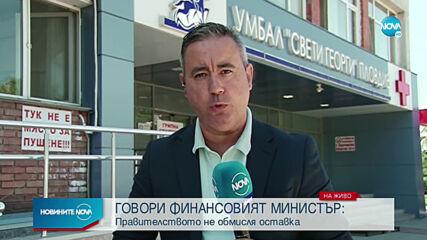 Горанов: Правителството не обмисля оставка