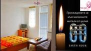 Семеен хотел Merilyn гр. Петрич - Часът на Земята